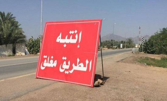 البلقاء: إغلاق طريق عيرا الكرامة