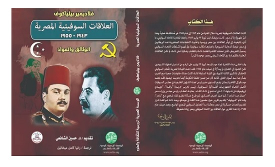 """المؤسسة المصرية الروسية تصدر كتاب """"العلاقات السوفيتية المصرية 1943 – 1955"""""""