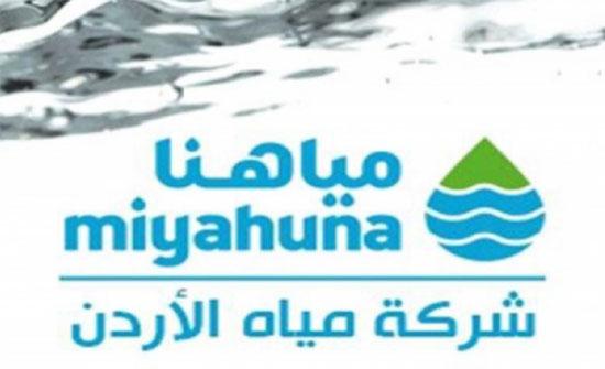 مياهنا تعد بحل جذري لشكاوى المياه في الخالدية
