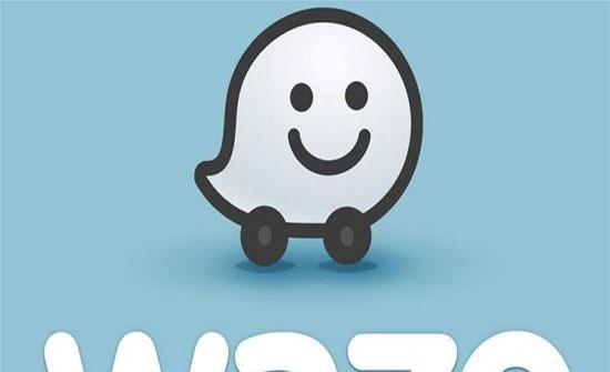 خدمة جديدة لتطبيق Waze للخرائط