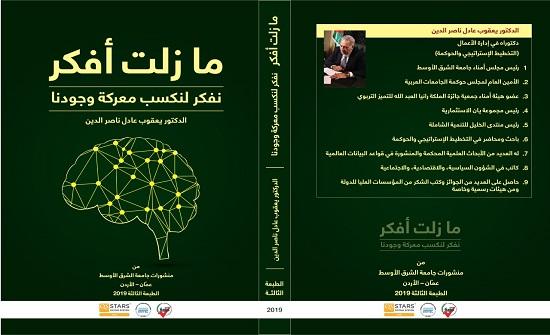 ما زلت أفكر ، كتاب جديد للدكتور يعقوب ناصر الدين