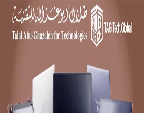 اتفاقية لافتتاح معارض لأجهزة أبوغزاله للتقنية مع شركة النجم الماسي