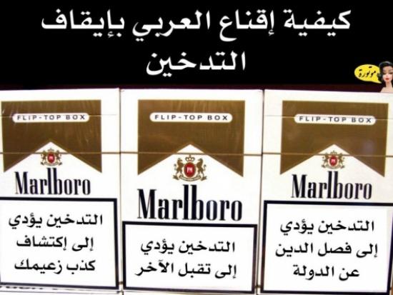 صورة ساخرة… كيفية اقناع العربي بإيقاف التدخين
