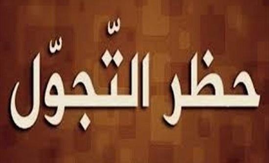 حظر الجمعة ... لا حركة لحملة تصاريح الليلي