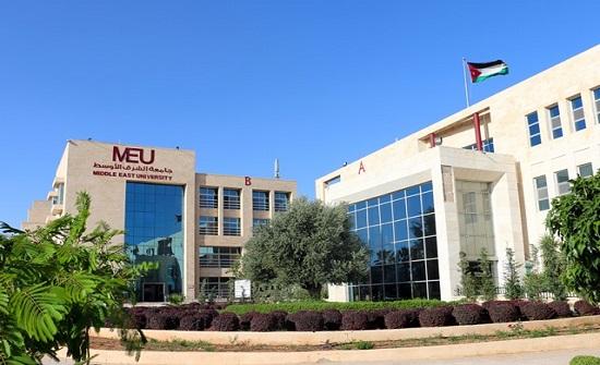 جامعة الشرق الأوسط  تكرم أوائل الثانوية العامة المغتربين