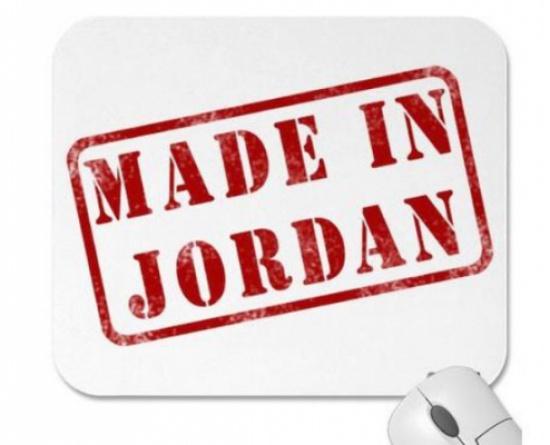 دعوة لتقديم ميزات تفضيلية لشركات تضع شعار صنع في الأردن