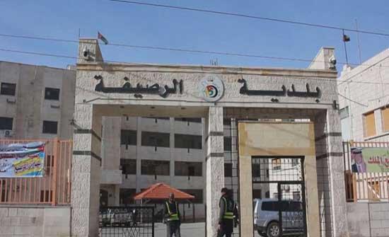 بلدية الرصيفة: خطة لإدامة العمل خلال عطلة العيد