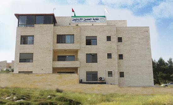 وثيقة :قرار بازالة مبنى  نقابة المعلمين
