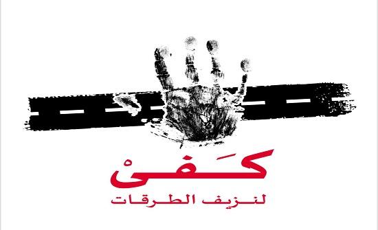 """مديرية الامن العام تطلق حملة توعوية بعنوان """"كفى لنزيف الطرقات"""" - فيديو"""