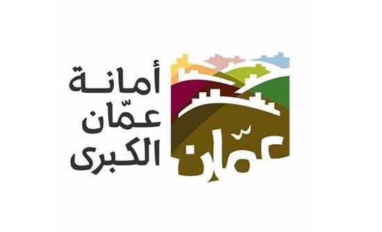 أمانة عمان تبدأ حملة واسعة للتوعية من مخاطر الرشوة