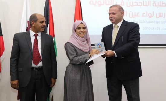 """""""عمان العربية"""" تكرم طلبة ومعلمين في عين الباشا على تفوقهم في التوجيهي"""