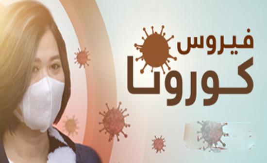 خمس شائعات خاطئة عن فيروس كورونا..فيديو