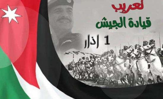 الذكرى الخامسة والستون لتعريب قيادة الجيش العربي.. قصة وطن وشجاعة قائد