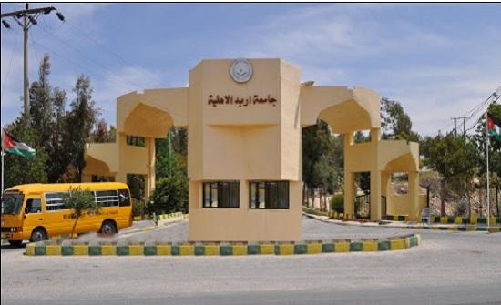 جامعة إربد الأهلية تستعد لاستقبال الطلبة على الفصل الدراسي الثاني