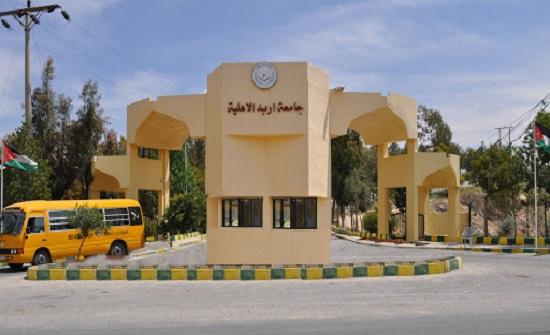 قسم اللغة العربيَّة وآدابها في جامعة إربد الأهليَّة يحصل على شهادة عضوية الجمعيَّة الدوليَّة لأقسام اللغة العربيَّة