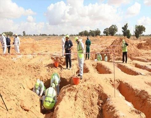 ليبيا.. انتشال جثتين من مقبرة جماعية جديدة في ترهونة