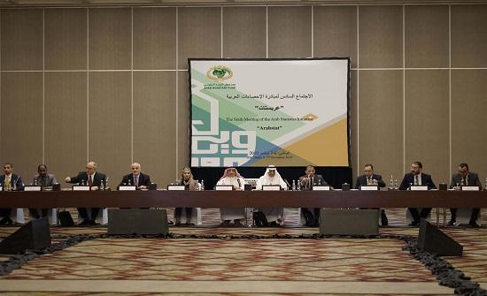 """الاجتماع السادس للجنة الفنية لمبادرة الإحصاءات العربية """"عربستات"""""""