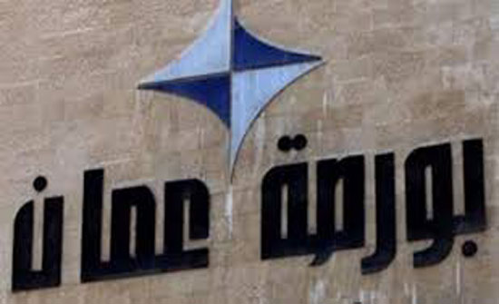 بورصة عمان  تنخفض 0.32 بالمئة في أسبوع