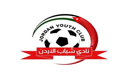 فريق شباب الأردن يتوج بلقب بطولة كأس الأردن للسيدات