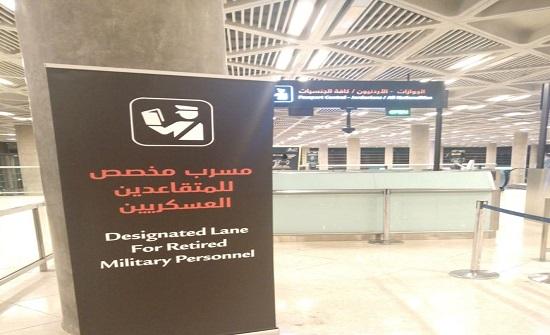 مسار خاص في مطار الملكة علياء للمتقاعدين العسكريين وعائلاتهم