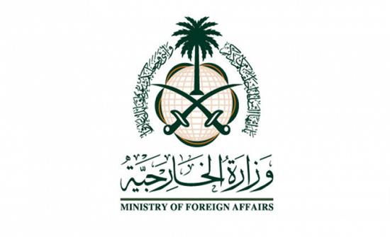 السعودية ترحب بإعلان وقف إطلاق النار في قطاع غزة