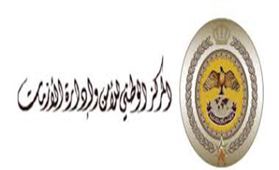 مركز الأزمات يخصص رقما لشكاوى الأردنيين حول مطعوم كورونا