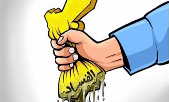 90% من الاردنيين يعتقدون بأن الفساد منتشر