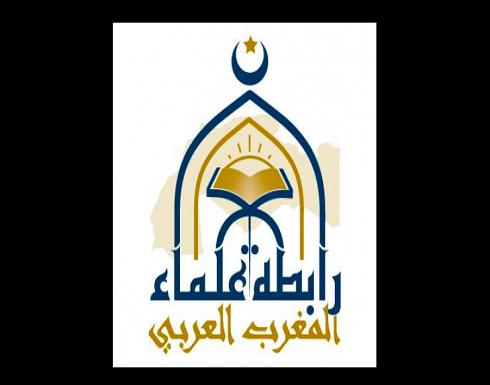 رابطة علماء المغرب العربي تدين بشدة تصريحات السيسي بشأن ليبيا