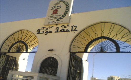 توزيع مساعدات على الطلبة الوافدين بجامعة مؤتة