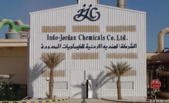 الهندية الأردنية للكيماويات تحصل على الجائزة الدولية في السلامة والصحة المهنية