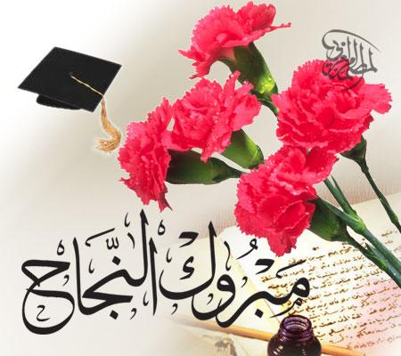 الاء النحاس .. مبروك النجاح