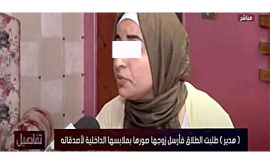 السيدة التي نشر زوجها صورها عارية أمام أصدقائه تفجر مفاجأة عنه