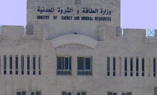الطاقة وايرينا تطلقان دراسة تقييم جاهزية الأردن للطاقة المتجددة