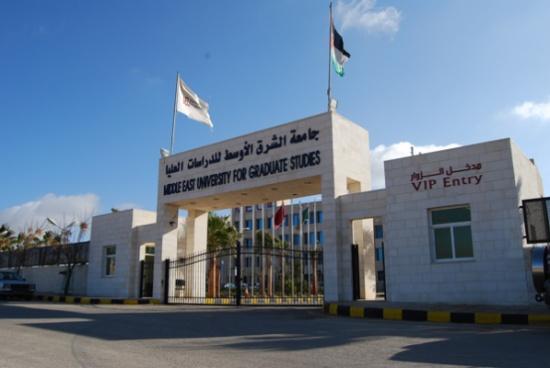 """جامعة الشرق الأوسط تعلن عن استمرارية الدوام """"عن بعد"""" خلال أيام الحظر"""