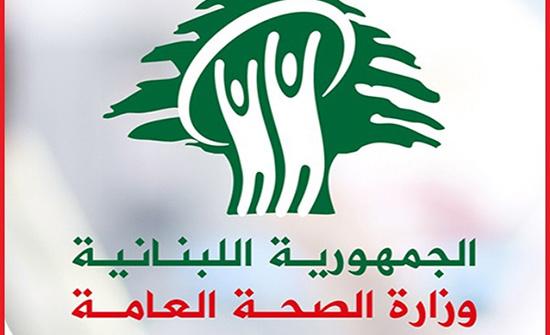 لبنان:23 وفاة و 3095 اصابة جديدة بكورونا