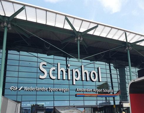 """""""حادث مريب"""" يؤدي لإغلاق مؤقت لمطار أمستردام الرئيسي"""