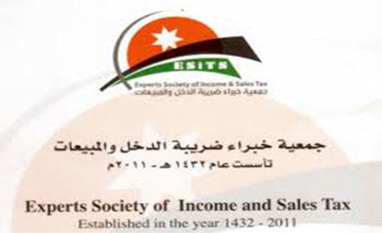 جمعية خبراء ضريبة الدخل والمبيعات تعقد دورة تدريبية