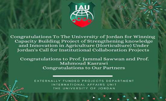(الأردنية) تحصل على تمويل مشروع حول بناء قدرات العاملين في قطاع الزراعة
