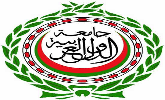 الجامعة العربية تدعو اللبنانيين إلى التمسك بالوحدة الوطنية