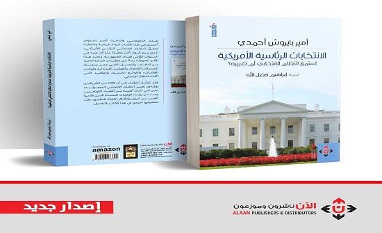 صدور الترجمة العربية لكتاب الانتخابات الرئاسية الأميركية للباحث الكوسوفي أحمدي