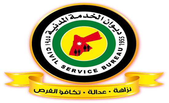 مجلس الوزراء يناقش مشروع نظام الخدمة المدنية الجديد
