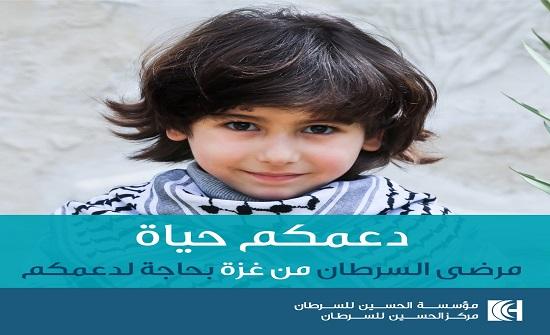الحسين للسرطان تطلق حملة لدعم مرضى السرطان في غزة
