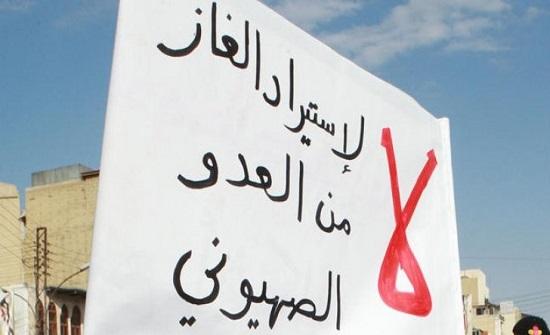 وقفة الخميس رفضا لاستيراد الغاز من اسرائيل