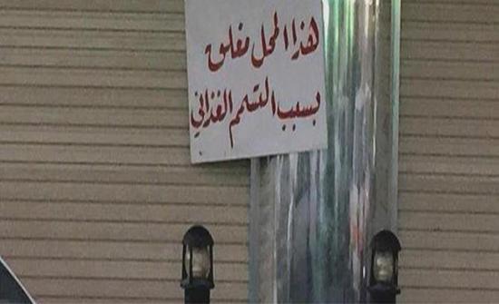 إغلاق مطعم جديد في البقعة بعد حالة تسمم
