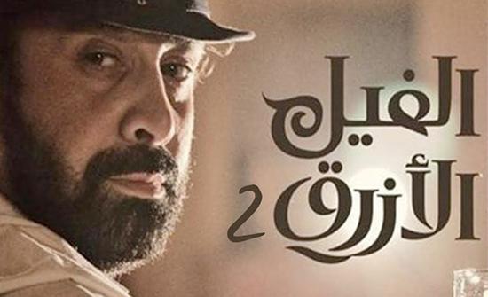 """""""الفيل الأزرق 2"""" أول فيلم مصري يتخطى حاجز الـ100 مليون جنيه في إيرادات السينما"""