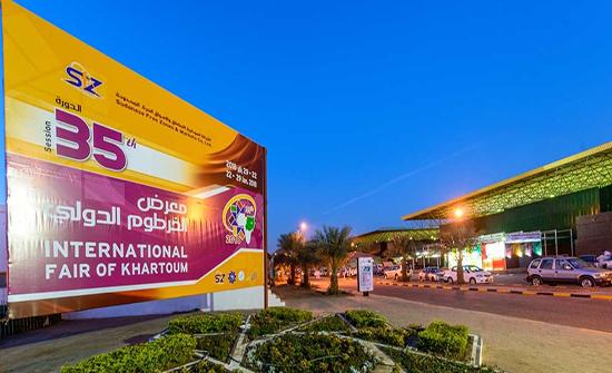 افتتاح الجناح الاردني بمعرض الخرطوم الدولي