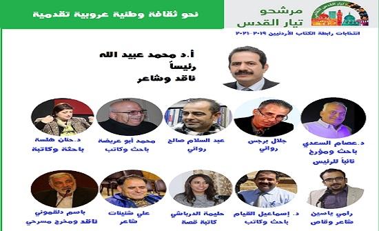 إعلان القائمة النهائية لتيار القدس الثقافي في انتخابات رابطة الكتاب الأردنيين 2019