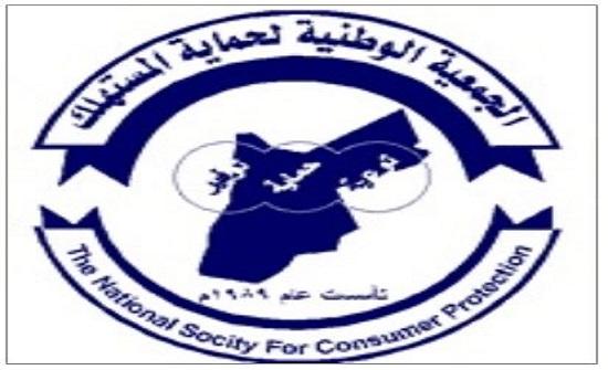 جمعية المستهلك تدعو لتشديد الرقابة على التنزيلات والعروض