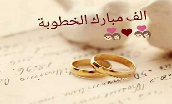 مبارك الخطوبة لعلي طيجون وحنين شهاب