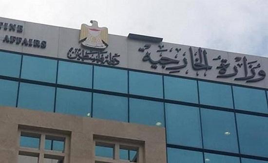 الخارجية الفلسطينية تدين اخطارات بهدم بسطات في الأغوار الشمالية المحتلة